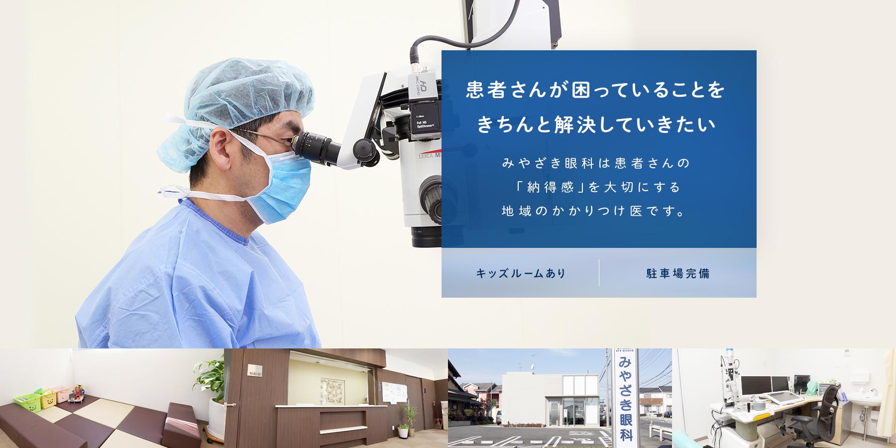 患者さんが困っていることをきちんと解決していきたい みやざき眼科は患者さんの「納得感」を大切にする地域のかかりつけ医です。